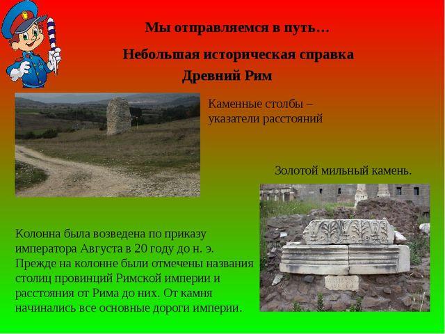 Мы отправляемся в путь… Небольшая историческая справка Древний Рим Колонна б...