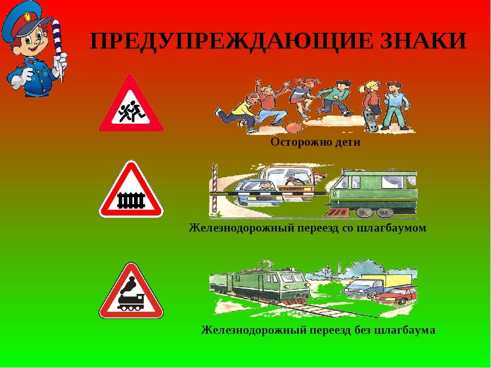 ПРЕДУПРЕЖДАЮЩИЕ ЗНАКИ Осторожно дети Железнодорожный переезд со шлагбаумом Же...