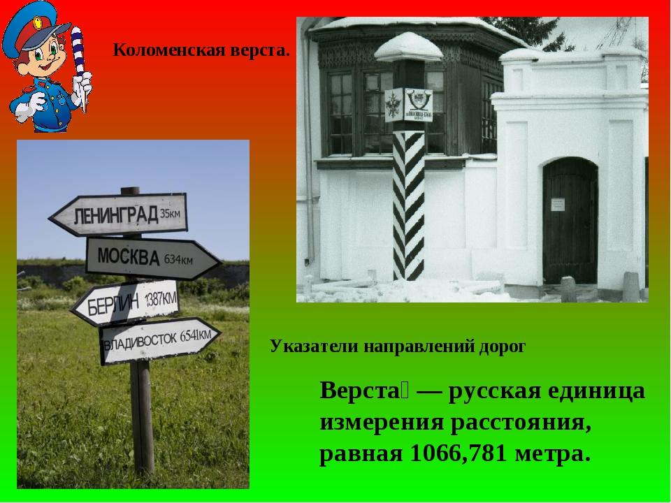 Коломенская верста. Верста́ — русская единица измерения расстояния, равная 10...