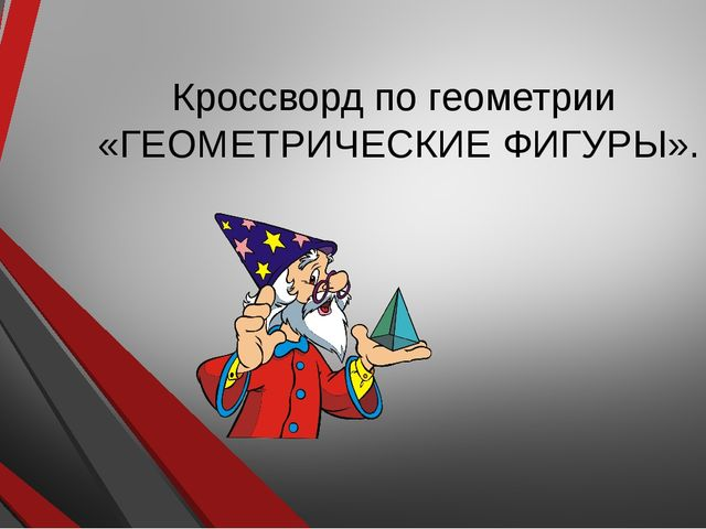Кроссворд по геометрии «ГЕОМЕТРИЧЕСКИЕ ФИГУРЫ».