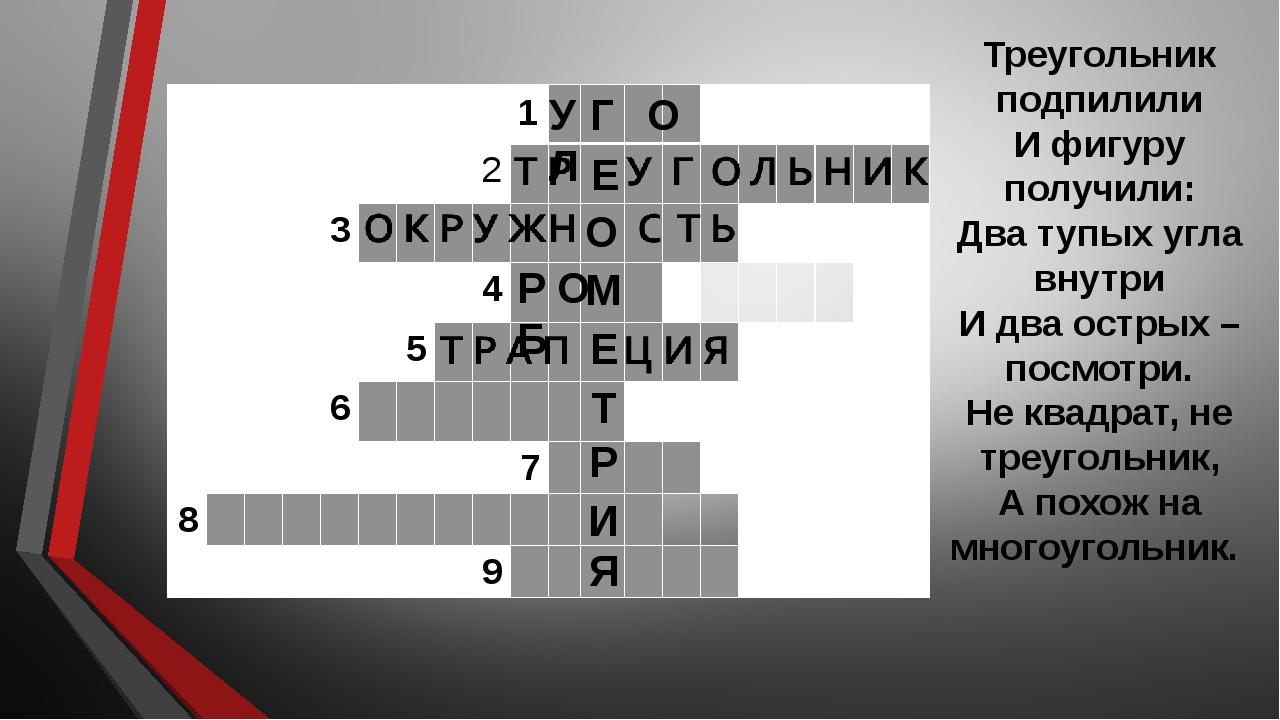 Треугольник подпилили И фигуру получили: Два тупых угла внутри И два острых –...