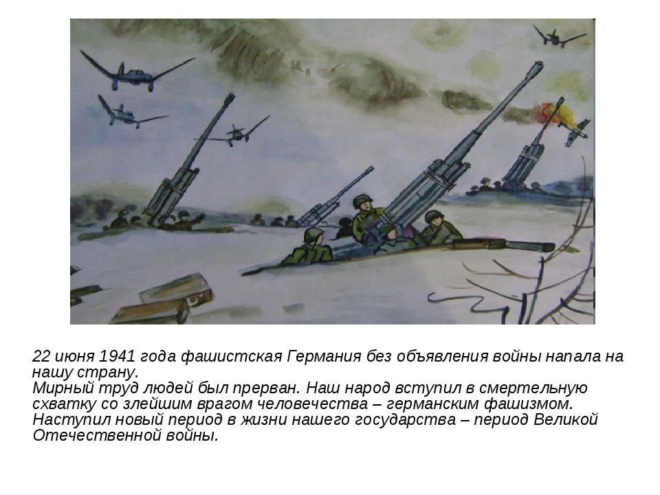 22 июня 1941 года фашистская Германия без объявления войны напала на нашу стр...