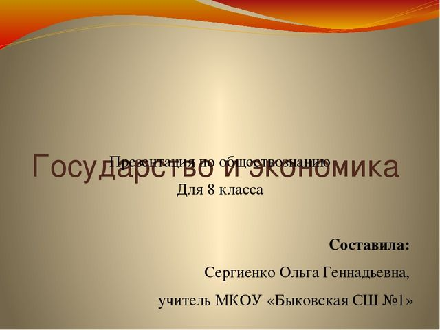 Государство и экономика Презентация по обществознанию Для 8 класса Составила...