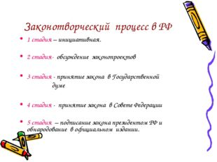 Законотворческий процесс в РФ 1 стадия – инициативная. 2 стадия- обсуждение