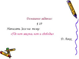 Домашнее задание: § 19 Написать Эссе на тему: «Где нет закона, нет и свободы»