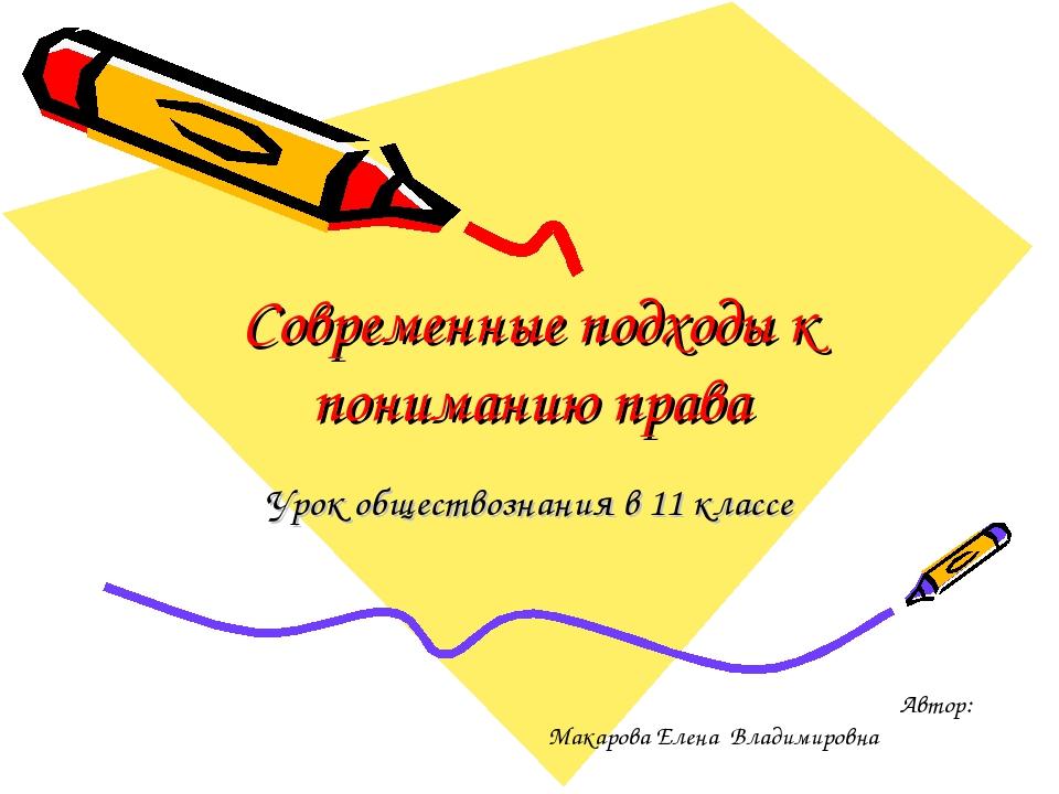 Современные подходы к пониманию права Урок обществознания в 11 классе Автор:...