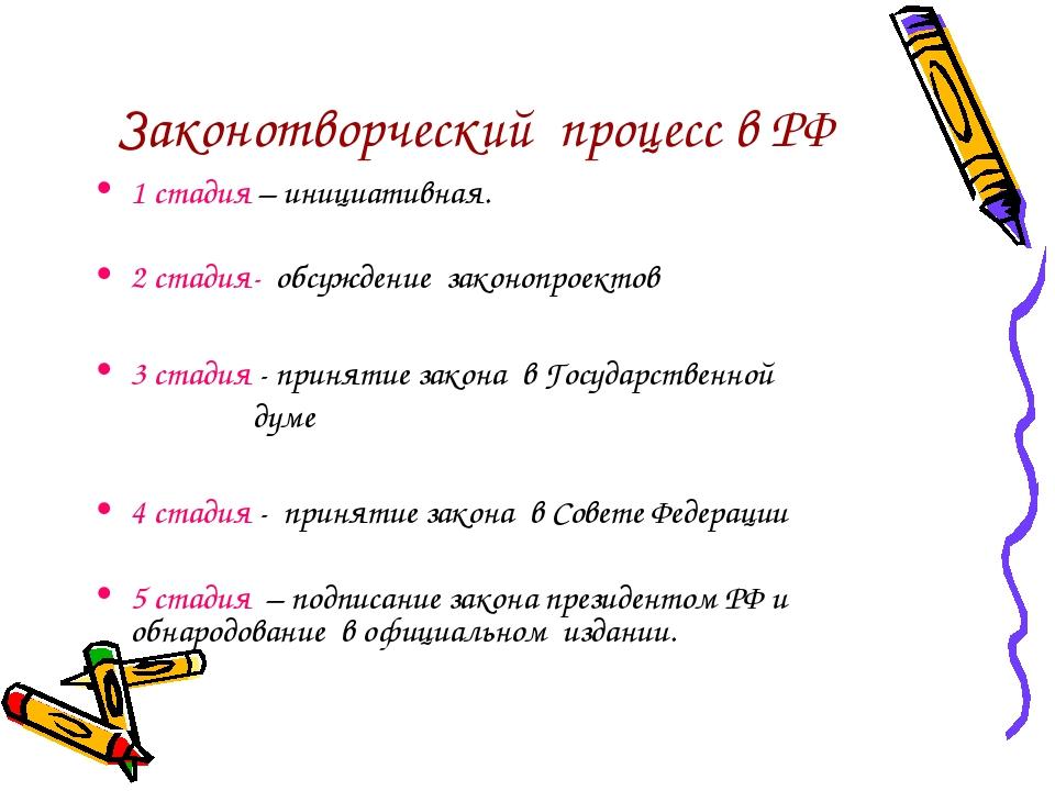 Законотворческий процесс в РФ 1 стадия – инициативная. 2 стадия- обсуждение...