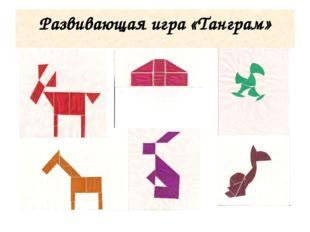 Развивающая игра «Танграм»