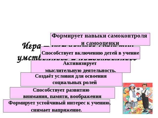 Игра – важнейшее средство умственного и нравственного воспитания детей Форми...