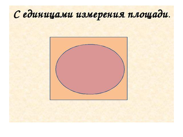 С единицами измерения площади.