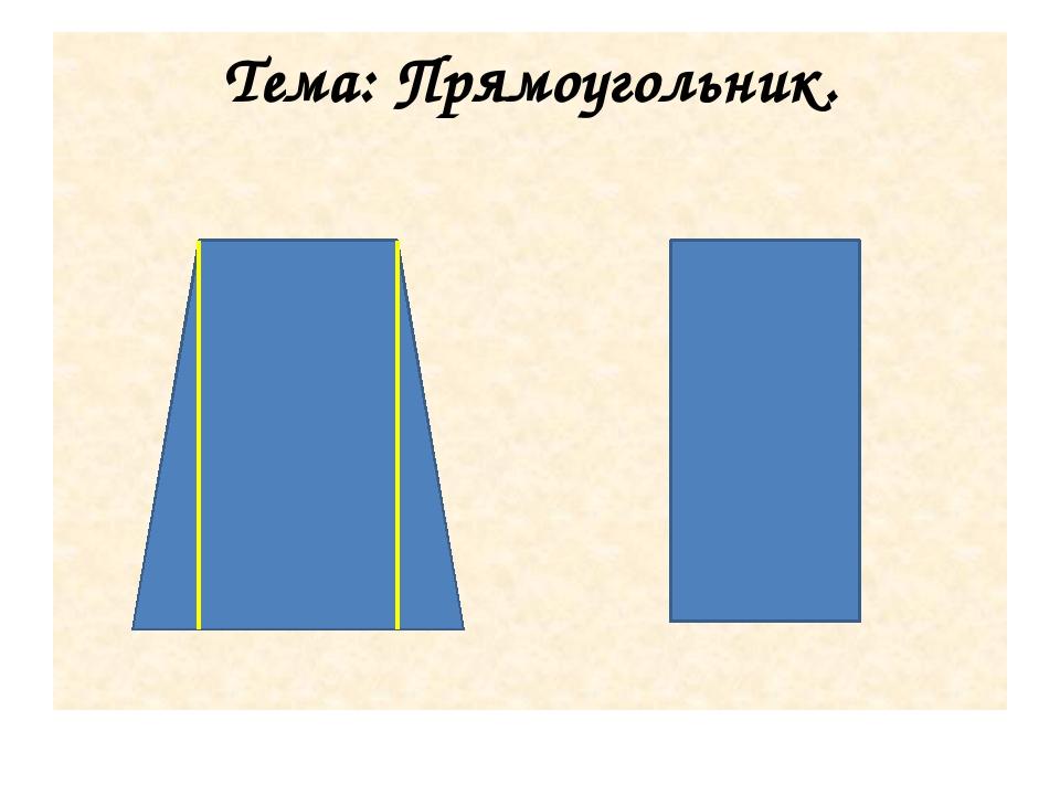 Тема: Прямоугольник.