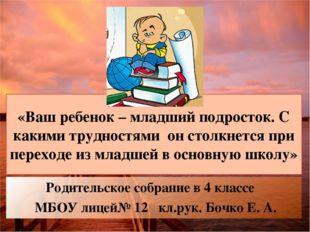 Родительское собрание в 4 классе МБОУ лицей№ 12 кл.рук. Бочко Е. А. «Ваш ребе