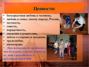 бескорыстная любовь к человеку, любовь к семье, своему народу, России, честно