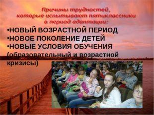 НОВЫЙ ВОЗРАСТНОЙ ПЕРИОД НОВОЕ ПОКОЛЕНИЕ ДЕТЕЙ НОВЫЕ УСЛОВИЯ ОБУЧЕНИЯ (образов
