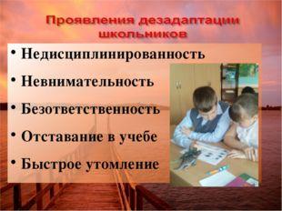 Недисциплинированность Невнимательность Безответственность Отставание в учебе