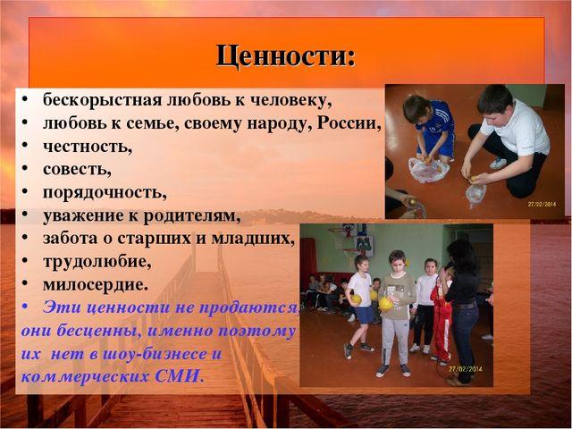 бескорыстная любовь к человеку, любовь к семье, своему народу, России, честно...