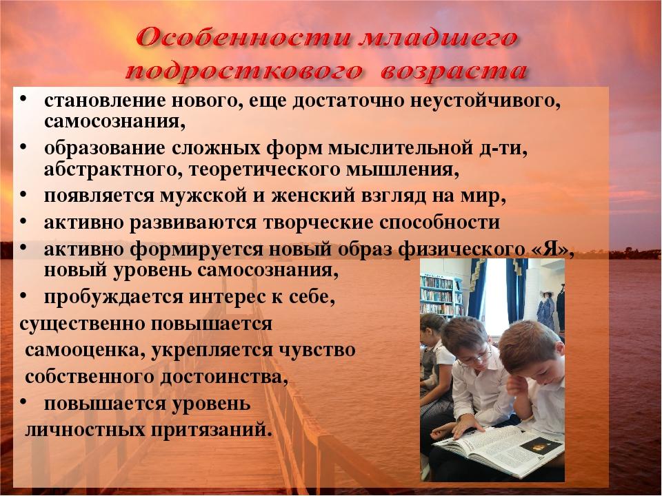 становление нового, еще достаточно неустойчивого, самосознания, образование с...