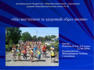 «Мы выступаем за здоровый образ жизни» Автор: Изюмов Илья -6-б класс. 12.09.