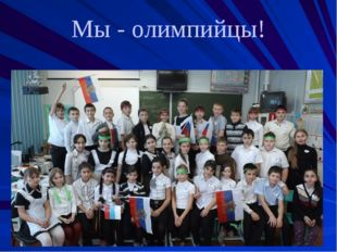 Мы - олимпийцы!