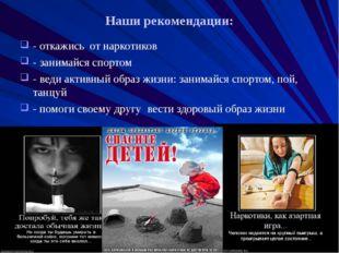 Наши рекомендации: - откажись от наркотиков - занимайся спортом - веди активн