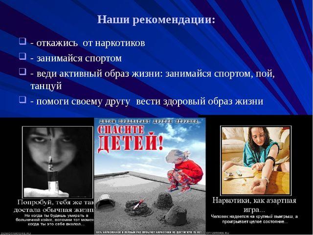Наши рекомендации: - откажись от наркотиков - занимайся спортом - веди активн...