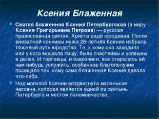 Ксения Блаженная Святая блаженная Ксения Петербургская (в миру Ксения Григорь