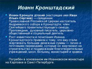 Иоанн Кронштадский Иоанн Кроншта́дтский (настоящее имя Иван Ильич Сергиев) —