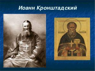 Иоанн Кронштадский