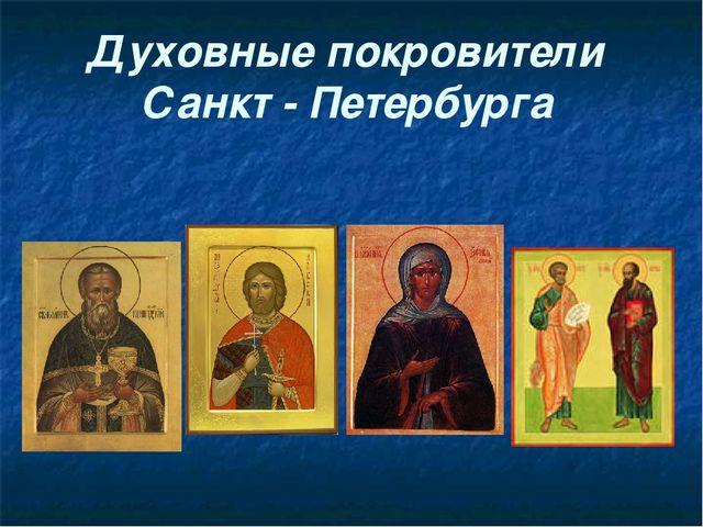 Духовные покровители Санкт - Петербурга