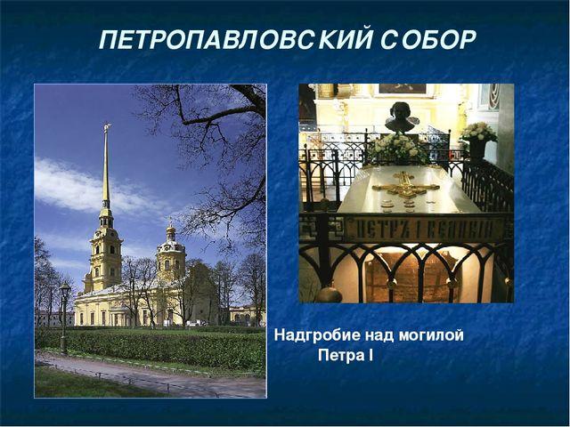 ПЕТРОПАВЛОВСКИЙ СОБОР Надгробие над могилой Петра I
