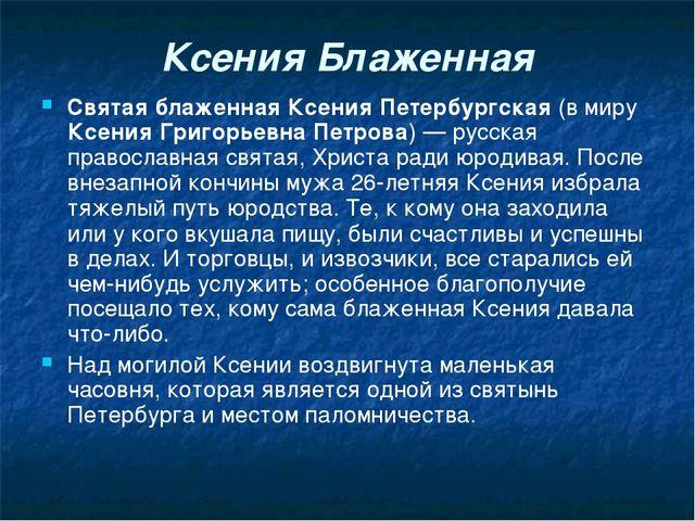 Ксения Блаженная Святая блаженная Ксения Петербургская (в миру Ксения Григорь...