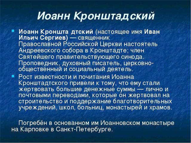 Иоанн Кронштадский Иоанн Кроншта́дтский (настоящее имя Иван Ильич Сергиев) —...