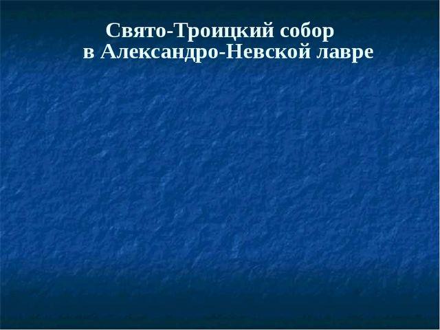 Свято-Троицкий собор в Александро-Невской лавре
