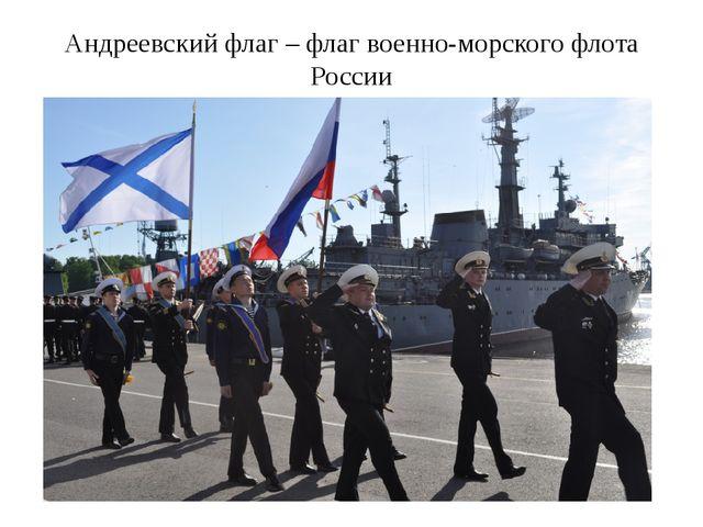 Андреевский флаг – флаг военно-морского флота России