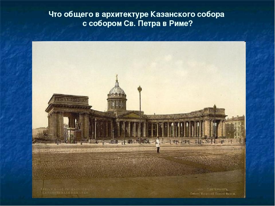 Что общего в архитектуре Казанского собора с собором Св. Петра в Риме?