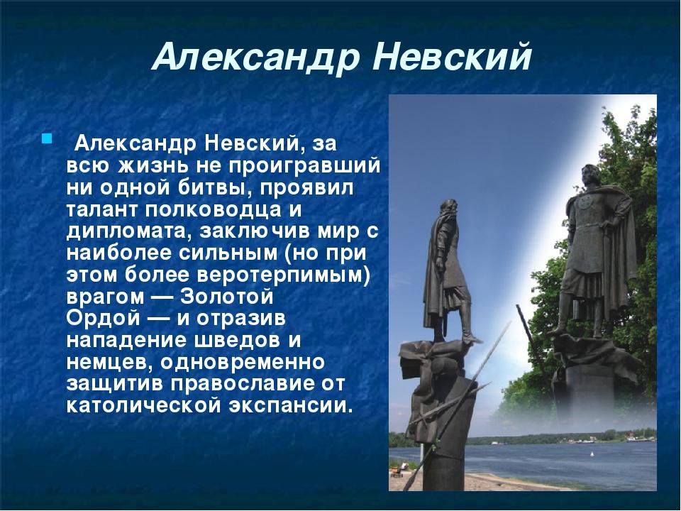 Александр Невский Александр Невский, за всю жизнь не проигравший ни одной бит...