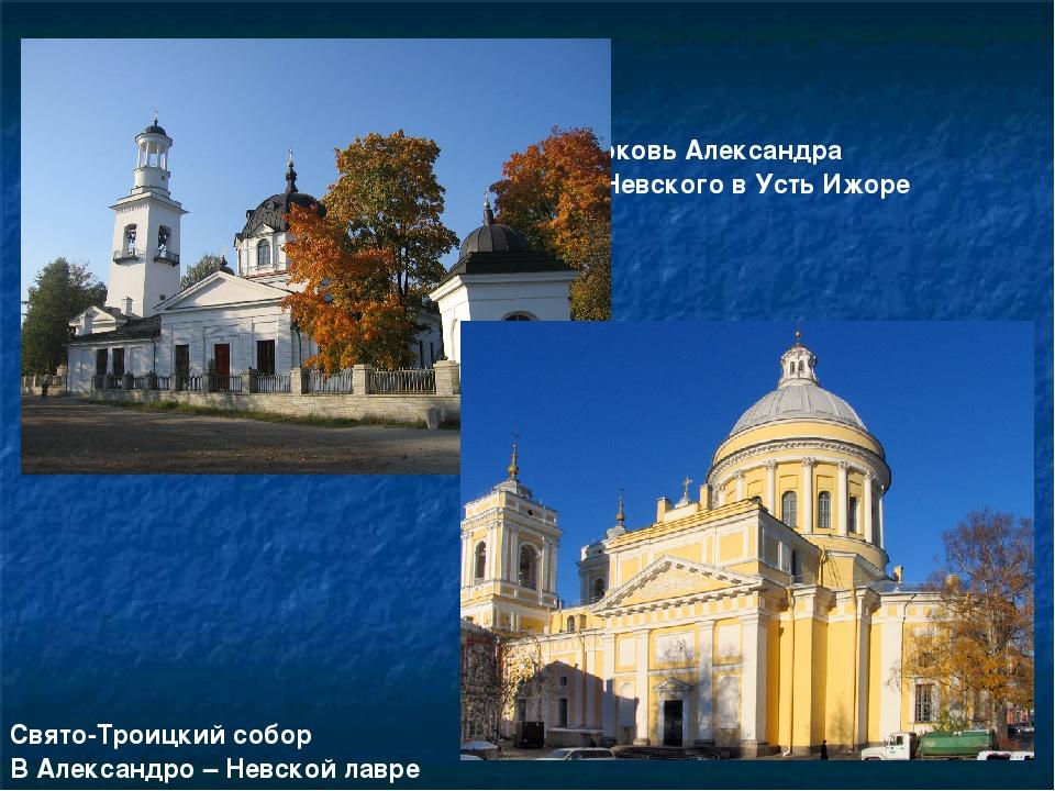 Церковь Александра Невского в Усть Ижоре Свято-Троицкий собор В Александро –...