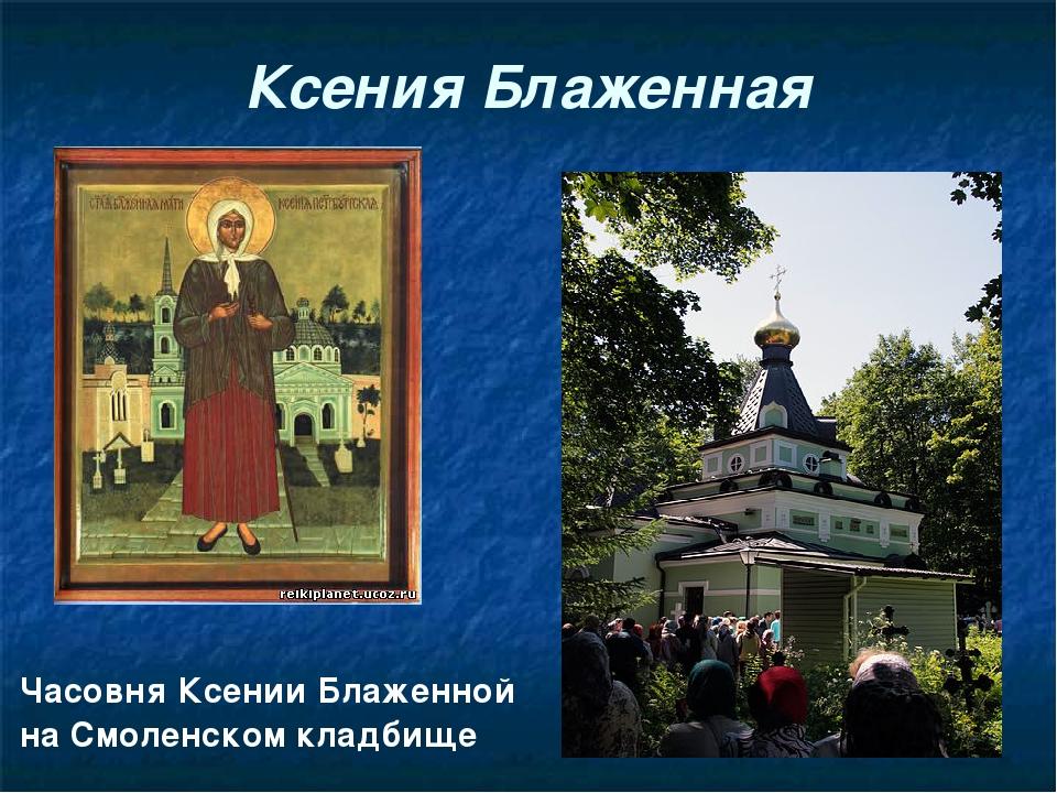 Ксения Блаженная Часовня Ксении Блаженной на Смоленском кладбище