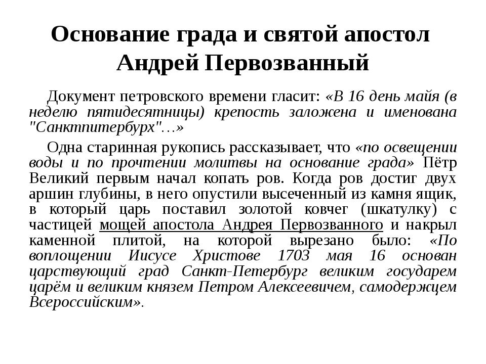 Основание града и святой апостол Андрей Первозванный Документ петровского вре...