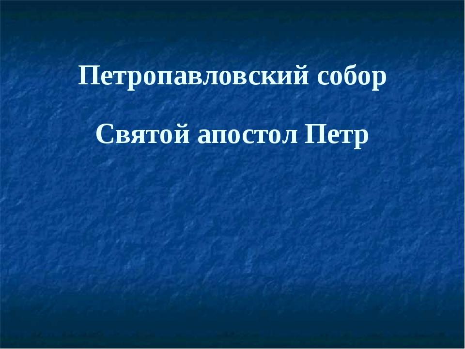Петропавловский собор Святой апостол Петр