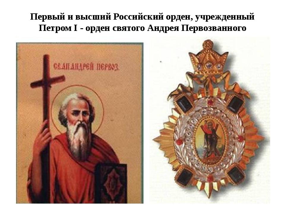 Первый и высший Российский орден, учрежденный Петром I - орден святого Андрея...