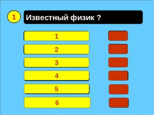 Известный физик ? 1 Ньютон 33 Эйнштейн 11 Вольта 7 Тесла 2 Ампер 4 О