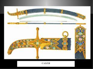 САБЛЯ Принципиальное различие меча и сабли в том, что меч – оружие рубящее,
