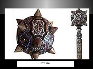 БУЛАВА Булаве же свойственна несколько даже кубическая форма, что отразилось