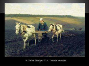 И. Репин. Пахарь. Л. Н. Толстой на пашне У каждого народа есть своё понимание