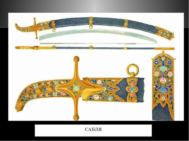 САБЛЯ Принципиальное различие меча и сабли в том, что меч – оружие рубящее,...