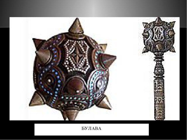 БУЛАВА Булаве же свойственна несколько даже кубическая форма, что отразилось...