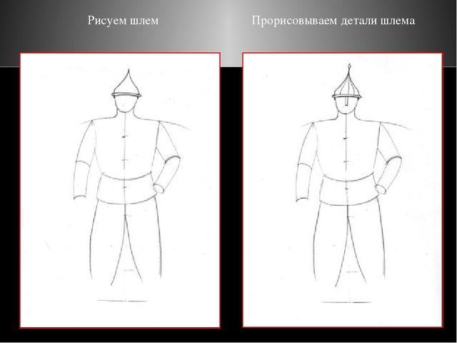 Рисуем шлем Прорисовываем детали шлема