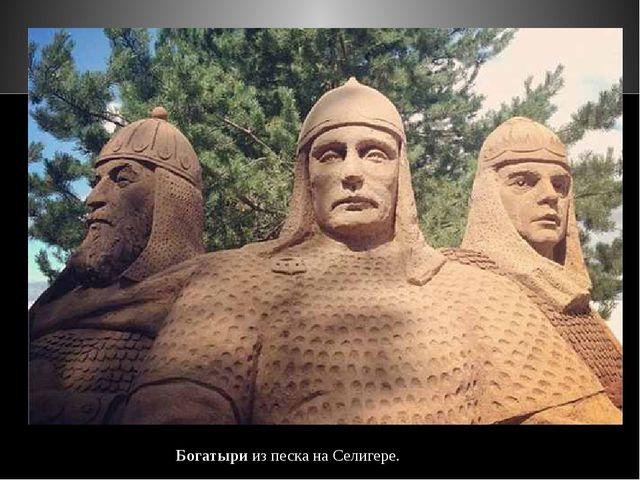 Богатыри из песка на Селигере.