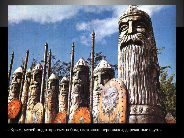 ... Крым, музей под открытым небом, сказочные персонажи, деревянные скул…